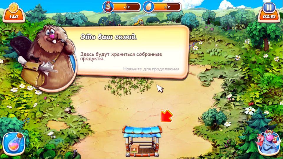 скачать бесплатно игра веселая ферма новые приключения - фото 11