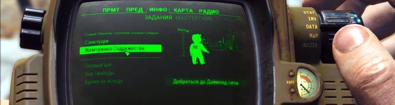 Отображение задания Жемчужина Содружества в Пип-бое.