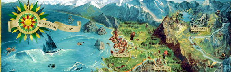 Локации и перемещение по землям