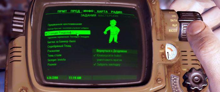 fallout 4 задания подземки джекпот