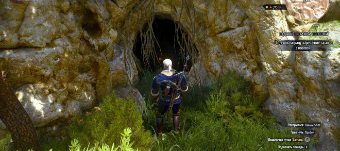 Пещера в центре холма