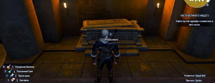 Открытый саркофаг