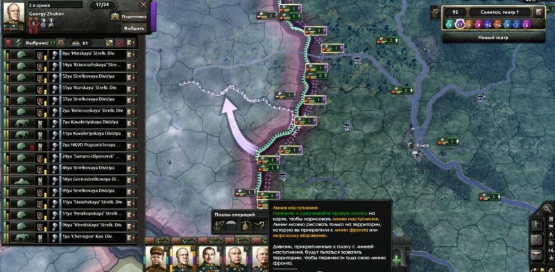 План войны