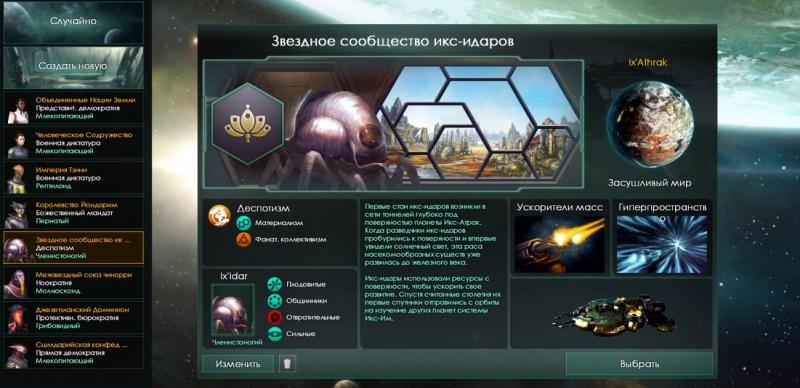 Звездное сообщество икс-идаров