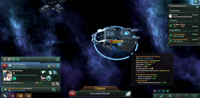 Научный корабль