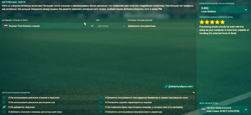 Выбор футбольной лиги