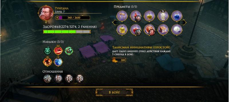 Экипировка Тунгдила