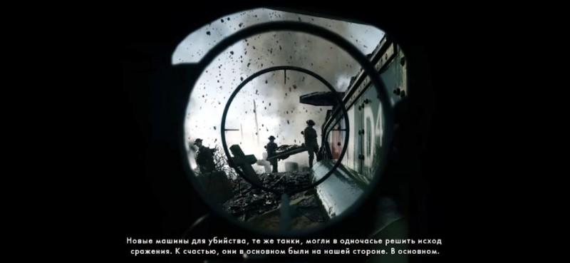 Танк Марк-5 через прицел