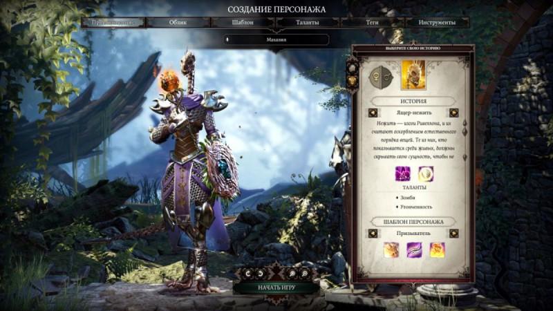 Призыватель (Conjurer)