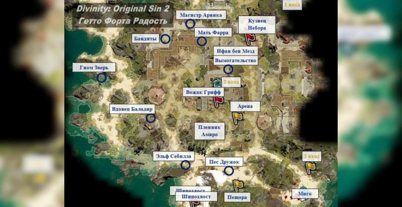 Карта Гетто Форта Радость
