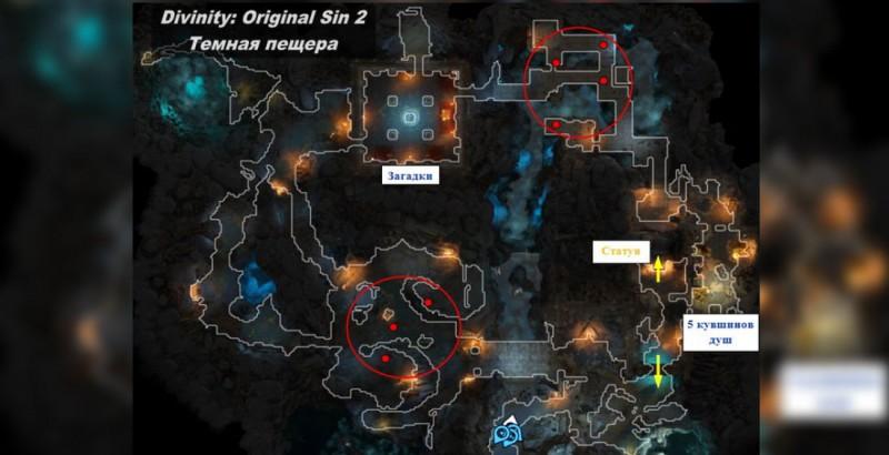 Карта Темной пещеры