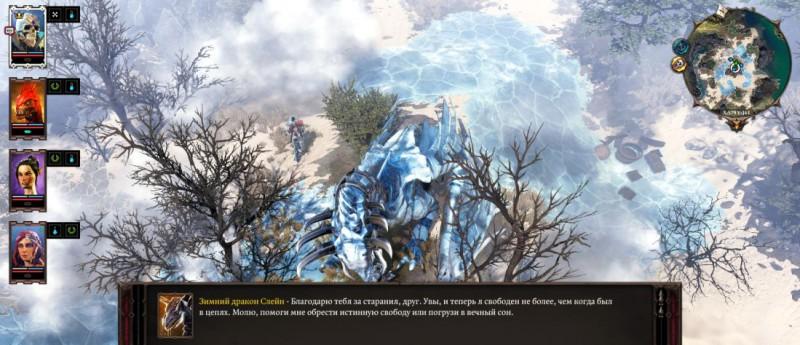Зимний дракон Слейн