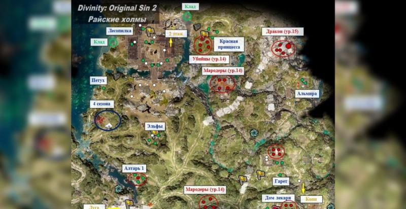 Карта Райских холмов