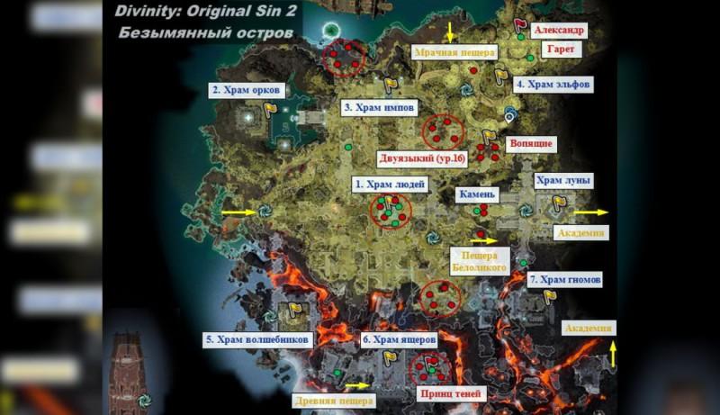 Карта Безымянного острова