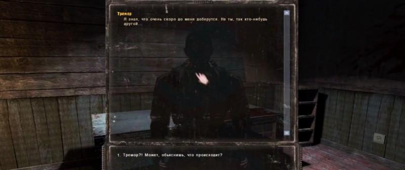 Убийца Тремор болен вампиризмом
