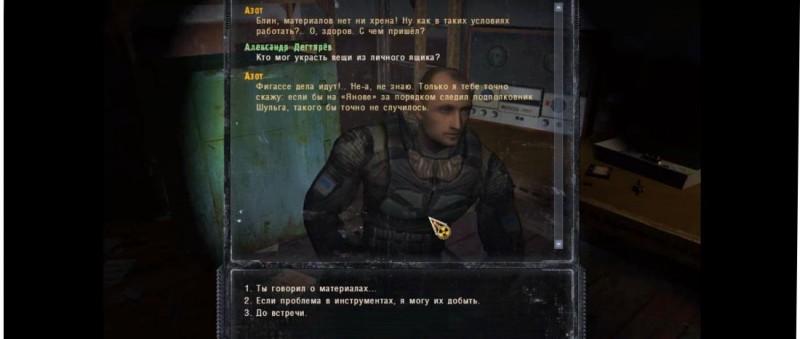 Расспросить сталкеров про кражу вещей