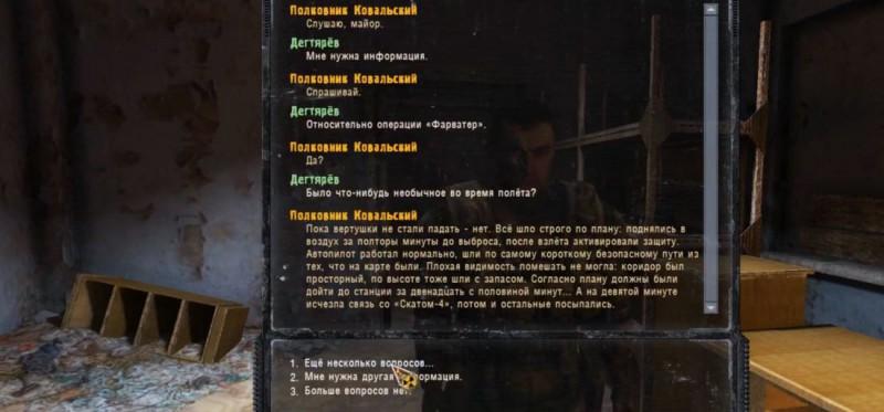 Полковник Ковальский