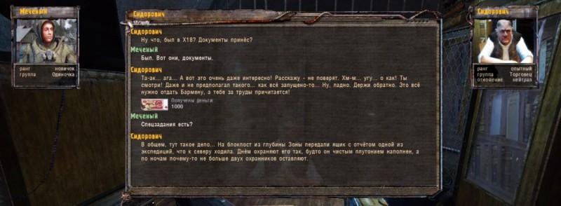 Сведения для Сидоровича