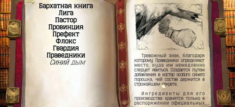 Бархатная Книга