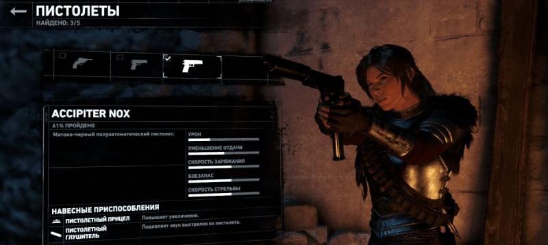 Лара Крофт и пистолеты