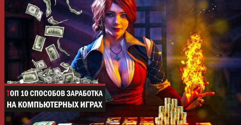 Как и на чм я стал зарабатывать деньги играя в игры