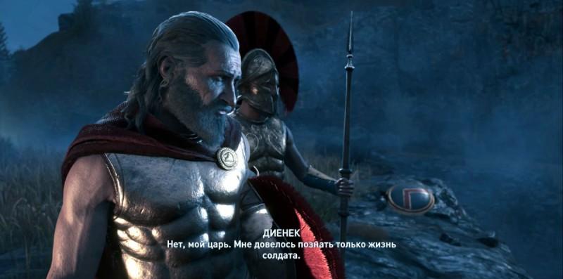 Диенек и Царь