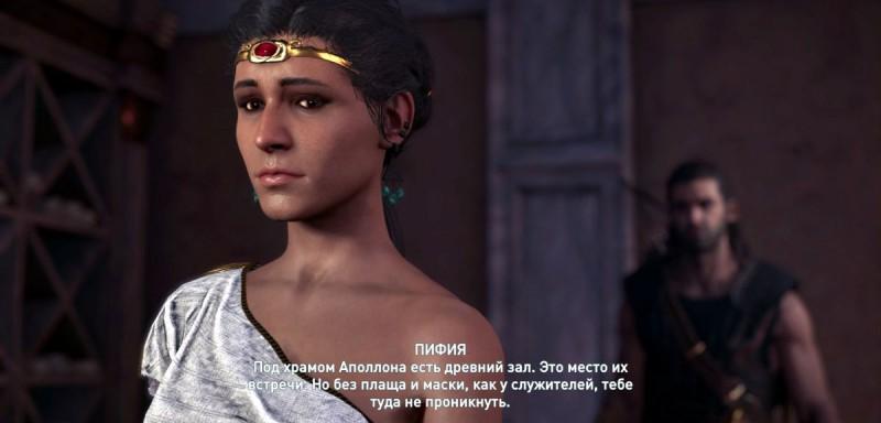 Кат-сцена с Пифией