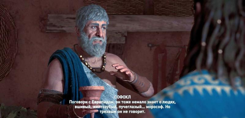 Пей до дна с Софоклом