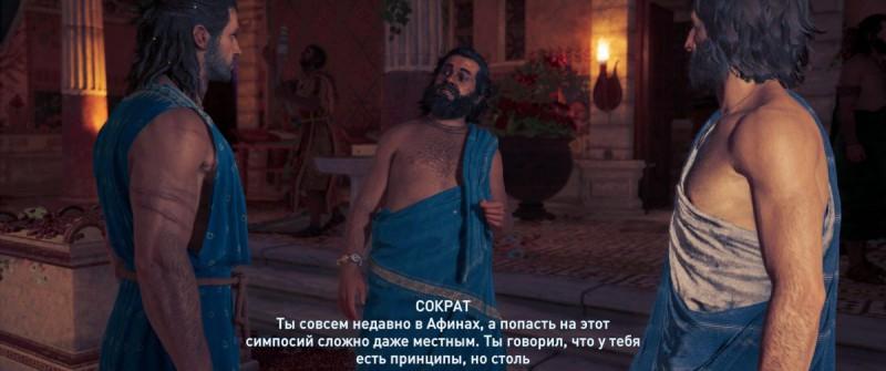 Сократ вещает