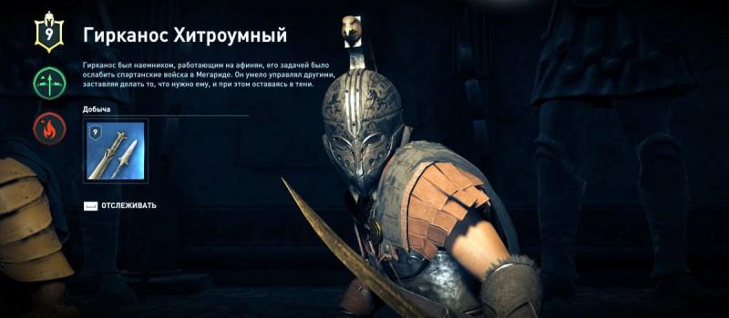 Гирканос Хитроумный