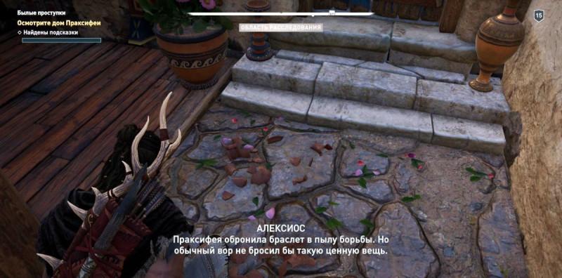 Осмотреть дом Праксифеи