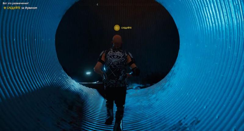 По туннелю с Ирвином