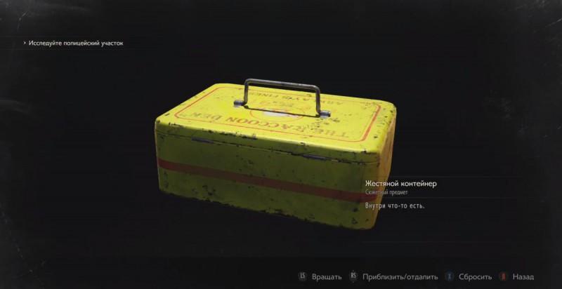 Желтая жестяная коробка