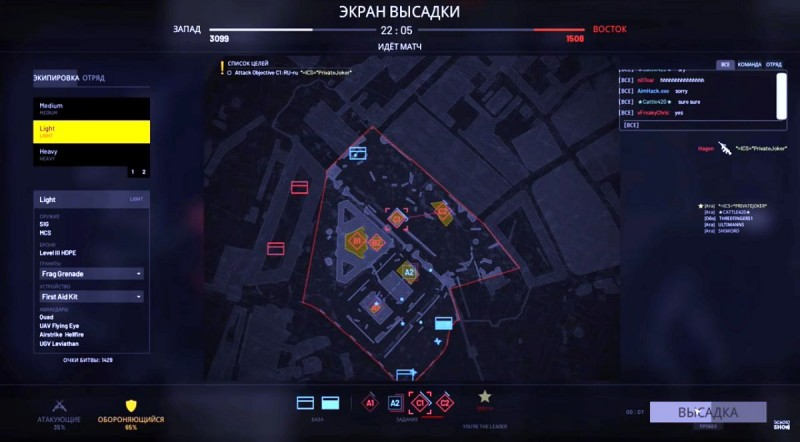 Цели на карте (экран высадки)