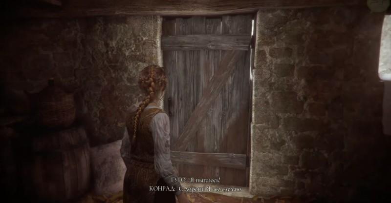 Гуго открывает дверь