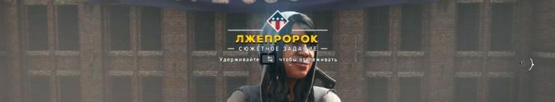 Лжепророк