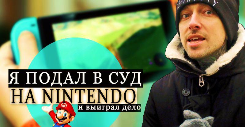 Российский блогер Вечный выиграл суд у Nintendo