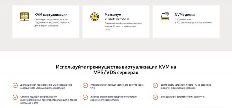 Преимущества KVM