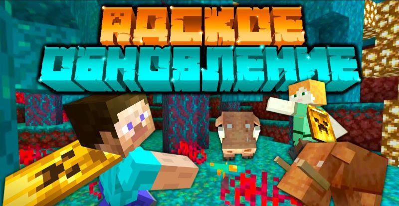Minecraft 1.16.0: Адское обновление - новая версия на Android