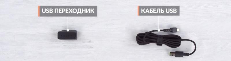 USB-переходник и кабель в комплекте