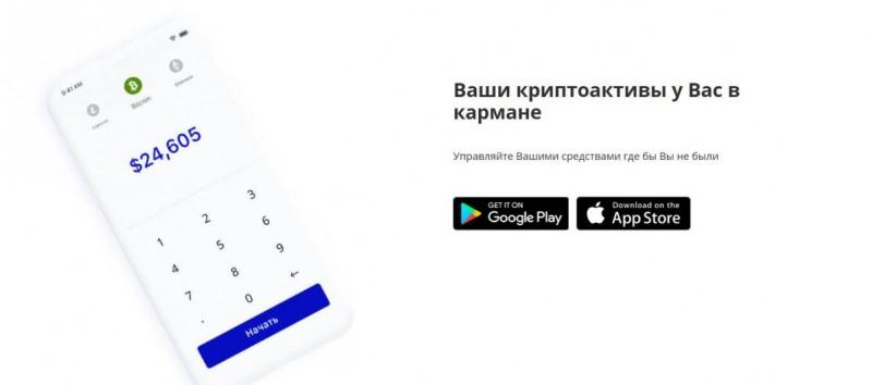 Мобильное приложение для криптовалют