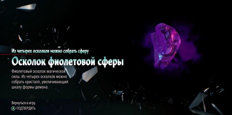 Осколок фиолетовой сферы