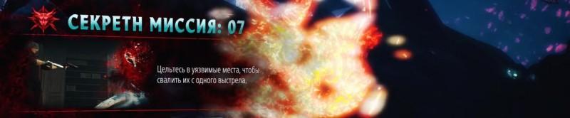 Секретная миссия 7