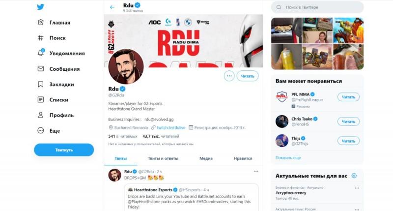 Стример RDU в Твиттере