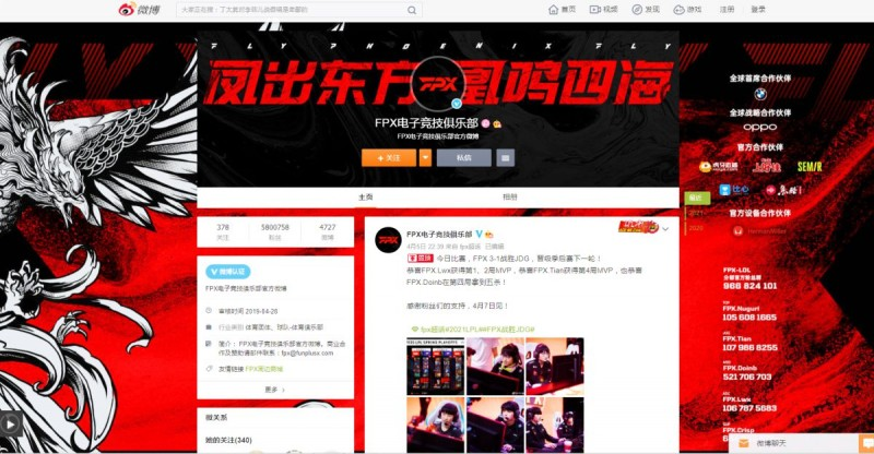 Funplusx Weibo
