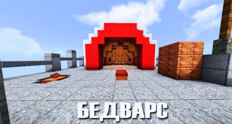 Бедварс