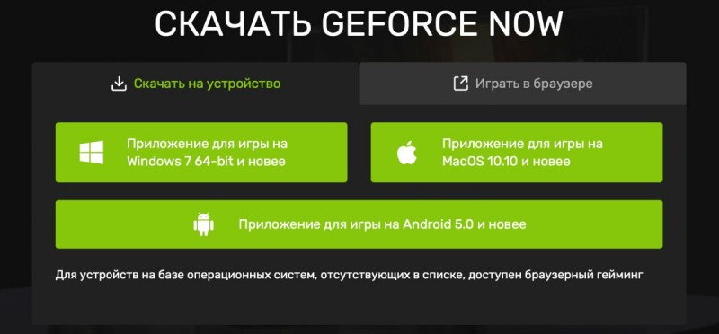 Скачивание GeForce Now